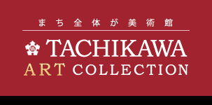 - まち全体が美術館 - Tachikawa Art Collection